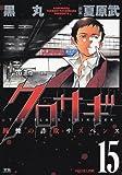 クロサギ 15 (ヤングサンデーコミックス)