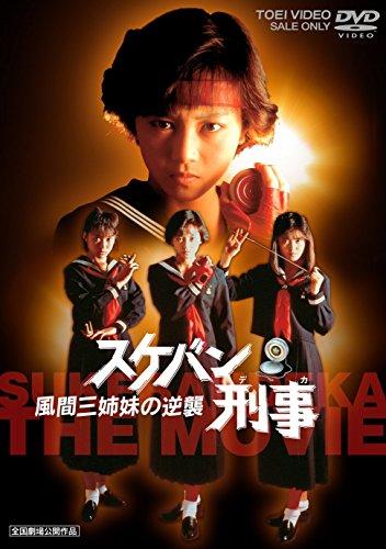 Japanese Movie - Sukeban Deka Kazama Sanshimai No Gyakushu [Japan DVD] DUTD-2432