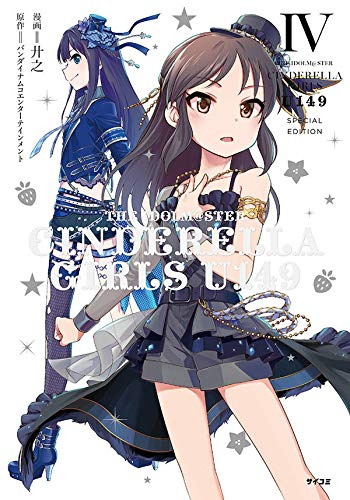 THE IDOLM@STER CINDERELLA GIRLS U149(4) SPECIAL EDITION (サイコミ)