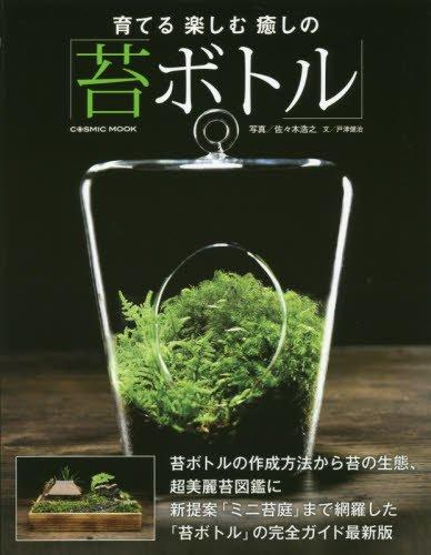 育てる楽しむ癒しの苔ボトル (コスミックムック)