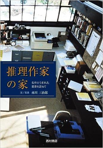 推理作家の家―名作のうまれた書斎を訪ねて | 南川 三治郎 |本 | 通販 ...