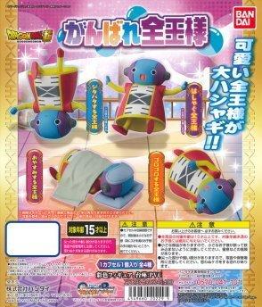 Gashapon Dragon Ball Super Ganbare Grand Zeno Set