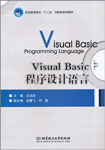 Visual Basic programming language(Chinese Edition): WANG XU
