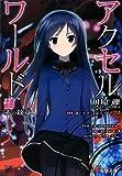 Accel World Vol.12 (Dengeki Bunko) Manga
