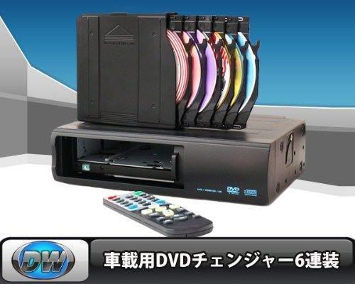 Car DVD Changer Six Reams DVD/CD/MP3/AVI Corresponding DVD Player from Japan