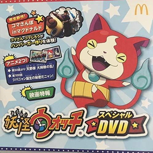 マクドナルド 妖怪ウォッチ DVD シール  1番くじ E賞 ネコ型ミニライトの商品画像