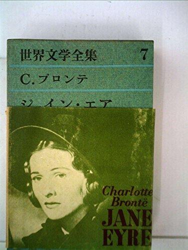 世界文学全集〈第7〉C.ブロンテ (1961年)ジェイン・エア