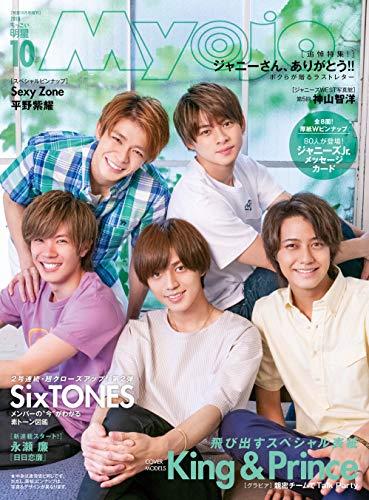 Myojo 2019年10月号 画像 C