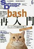 ソフトウェアデザイン 2016年 06 月号 [雑誌]