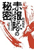 赤報隊の秘密 朝日新聞連続襲撃事件の真相 復刻新版