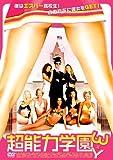 超能力学園WxY [DVD]