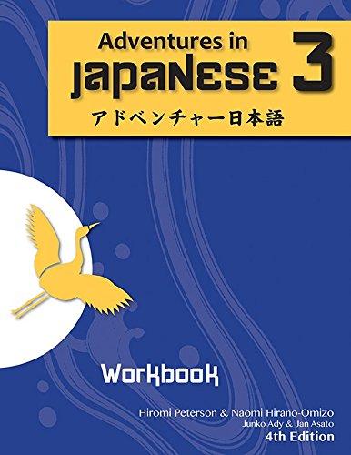Adventures In Japanese Volume 3 Workbook (Japanese Edition)
