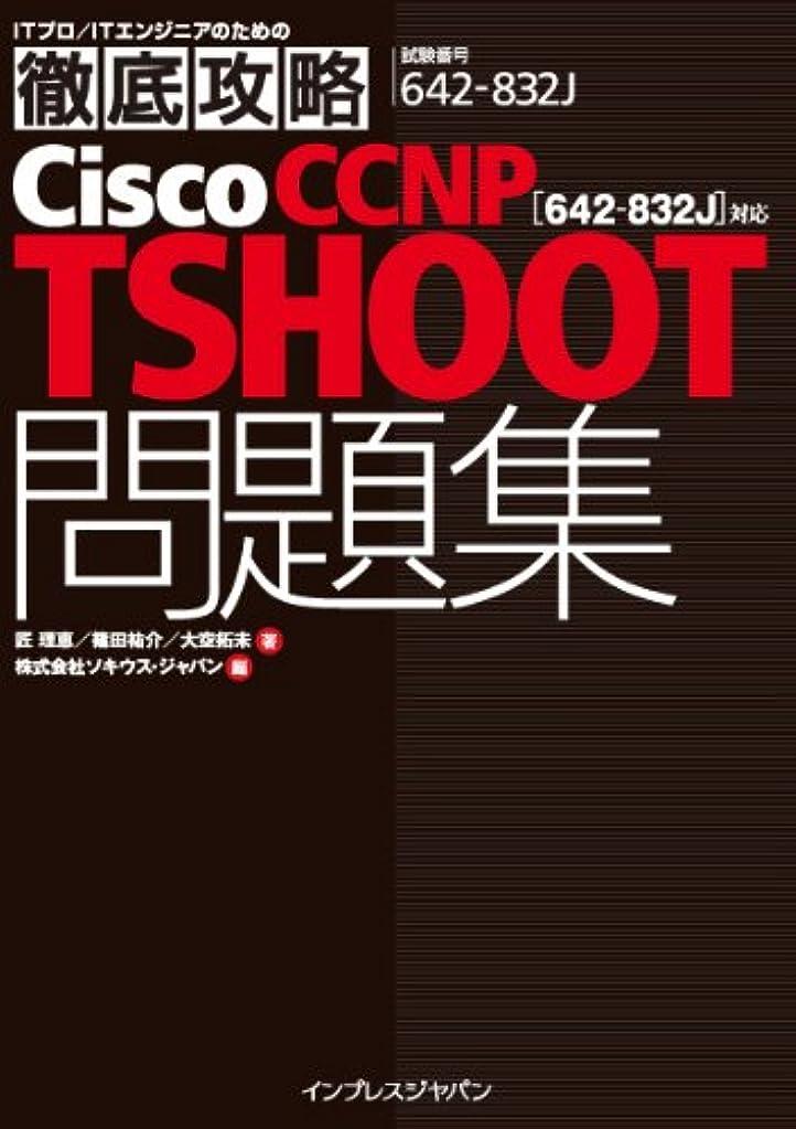 ロイヤリティ記念日なぞらえるCisco CCNA Wireless(640-721J)試験 完全合格問題集