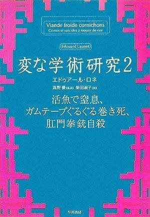 変な学術研究 2 (ハヤカワ文庫NF)