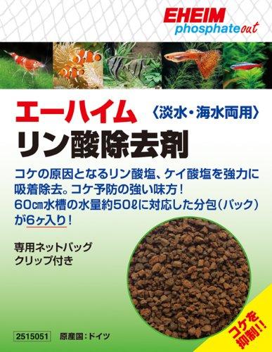 Eheim Fish Filtration - 5