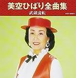 MISORA HIBARI ZENKYOKUSHU MUSASHI RUTEN