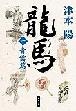龍馬(一) 青雲篇 (角川文庫)