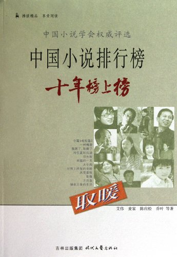 Getting warm - The list of the chinese top fictions of ten years (Chinese Edition)