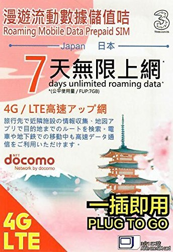 Japan Docomo Data Sim with 7GB High Speed Data for 7Days by docomo