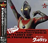 Ultra Sound Series 4 by Ultraman Returned (2006-08-22)