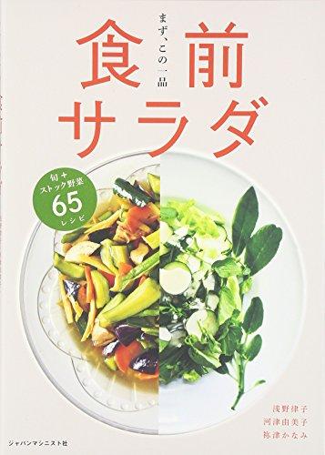 食前サラダ―まず、この一品