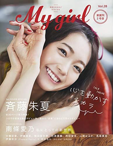 My Girl Vol.28 画像 A