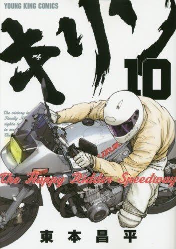キリン The Happy Ridder Speedway(10) / 東本昌平