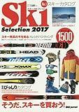 スキーセレクション2017 (SJセレクトムック)