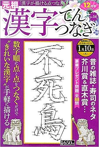 漢字てんつなぎ 2018年12月号 本 通販 Amazon