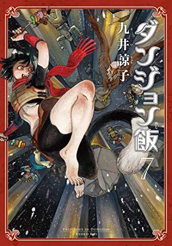 ダンジョン飯 7巻 (ハルタコミックス)