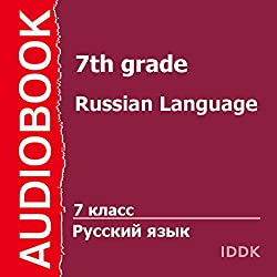 Russian Language for 7th Grade [Russian Edition]