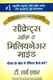 img - for (SECRETS OF THE MILLIONAIRE MIND) (Hindi Edition) book / textbook / text book