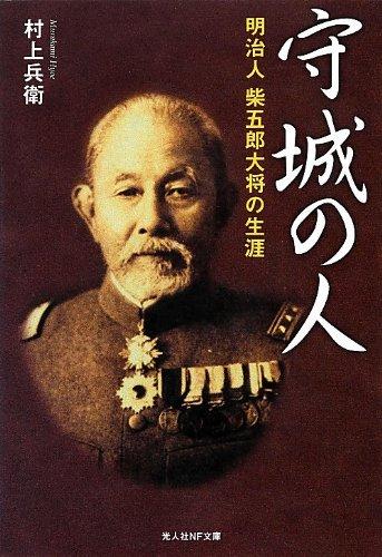守城の人―明治人柴五郎大将の生涯 (光人社NF文庫)