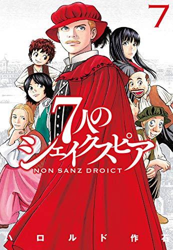 7人のシェイクスピア NON SANZ DROICT(7) (ヤンマガKCスペシャル)