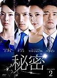 [DVD]秘密 DVD-BOX 2