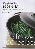 ダッチオーブン100レシピ―キッチンでも、アウトドアでも