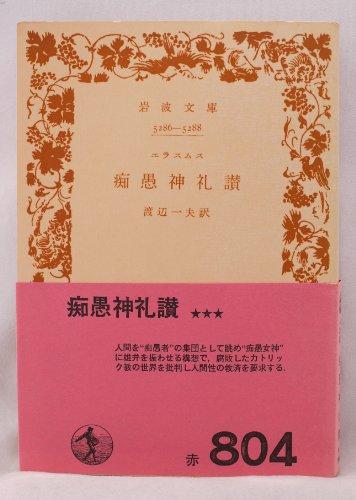痴愚神礼讃 (1954年) (岩波文庫)