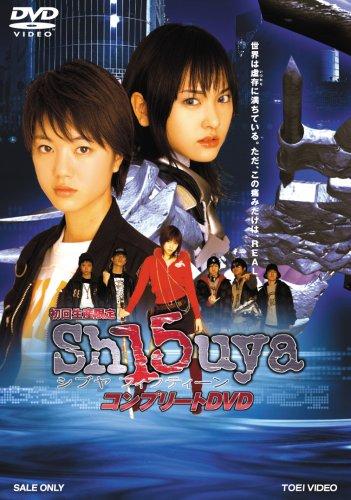 Sh15uya シブヤフィフティーン コンプリートDVD B00103BXI4