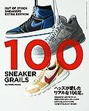 100 SNEAKER GRAILS (三才ムックvol.966)