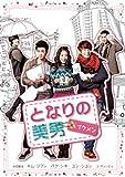 [DVD]となりの美男<イケメン>DVD-BOXI