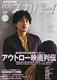 月刊スカパー!5月号