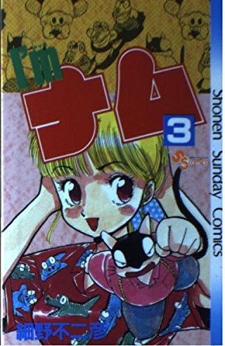I'm Nam 3 (Shonen Sunday Comics) (1987) ISBN: 4091216331 [Japanese Import]