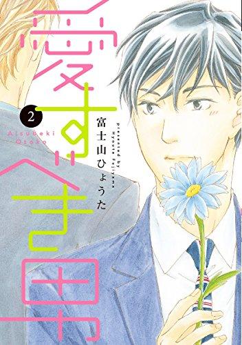 愛すべき男(2) (ディアプラス・コミックス)