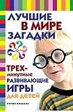 Luchshie V Mire Zagadki I Trehminutnye Razvivayuschie Igry Dlya Detej, Elena Andreeva, 5790539610