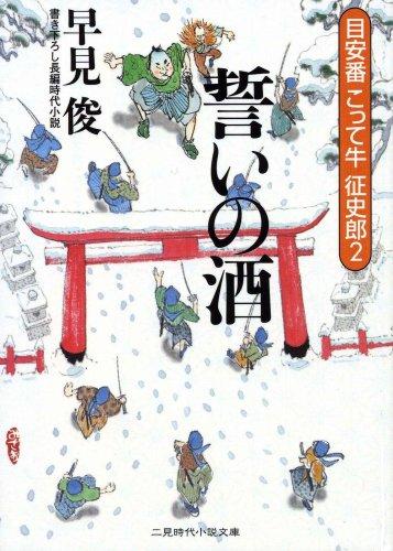誓いの酒 目安番こって牛征史郎2 (二見時代小説文庫)
