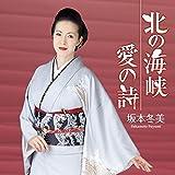 Sakamoto Fuyumi - Kita no Kaikyo / Ai no Uta [Japan CD] UPCY-5016