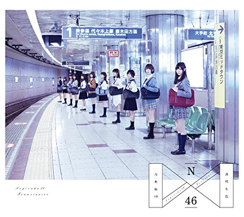 乃木坂46 / 透明な色(Type-B)
