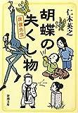 胡蝶の失くし物―僕僕先生 (新潮文庫)