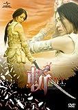 斬〜KILL〜 スペシャル・コレクターズ・エディション (初回限定生産) DVD