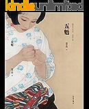 五魁(贾平凹代表作,精典名家小说文库系列小说之一,讲述乖巧呆萌长工五魁与美艳少奶奶之间的一段爱恨情仇,更有同名影视作品。)